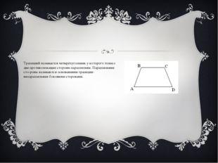 Трапецией называется четырёхугольник у которого только две противолежащие ст
