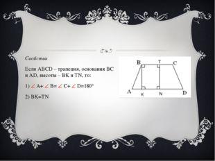 Свойства Если ABCD – трапеция, основания BC и AD, высоты – BK и TN, то: 1) Ð