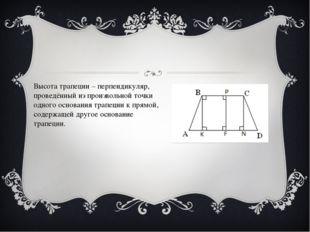 Высота трапеции – перпендикуляр, проведённый из произвольной точки одного осн