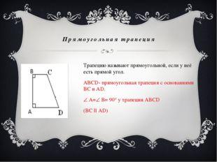 Прямоугольная трапеция Трапецию называют прямоугольной, если у неё есть прямо
