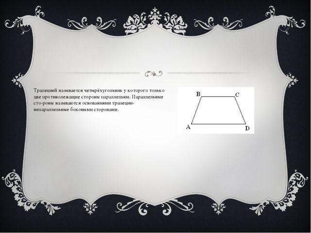 Трапецией называется четырёхугольник у которого только две противолежащие ст...