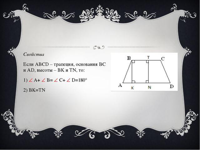 Свойства Если ABCD – трапеция, основания BC и AD, высоты – BK и TN, то: 1) Ð...