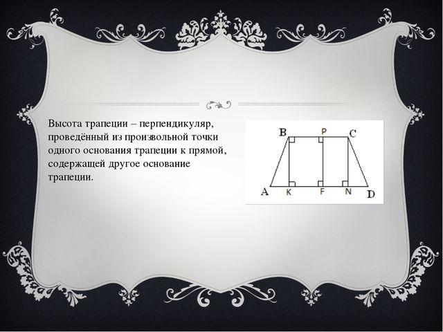 Высота трапеции – перпендикуляр, проведённый из произвольной точки одного осн...