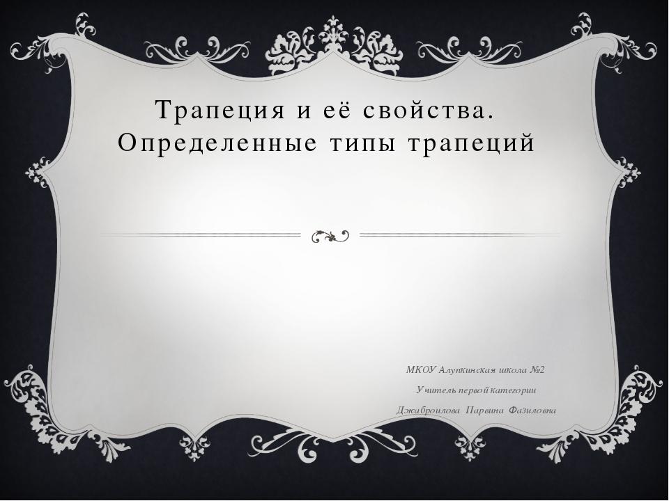 Трапеция и её свойства. Определенные типы трапеций МКОУ Алупкинская школа №2...