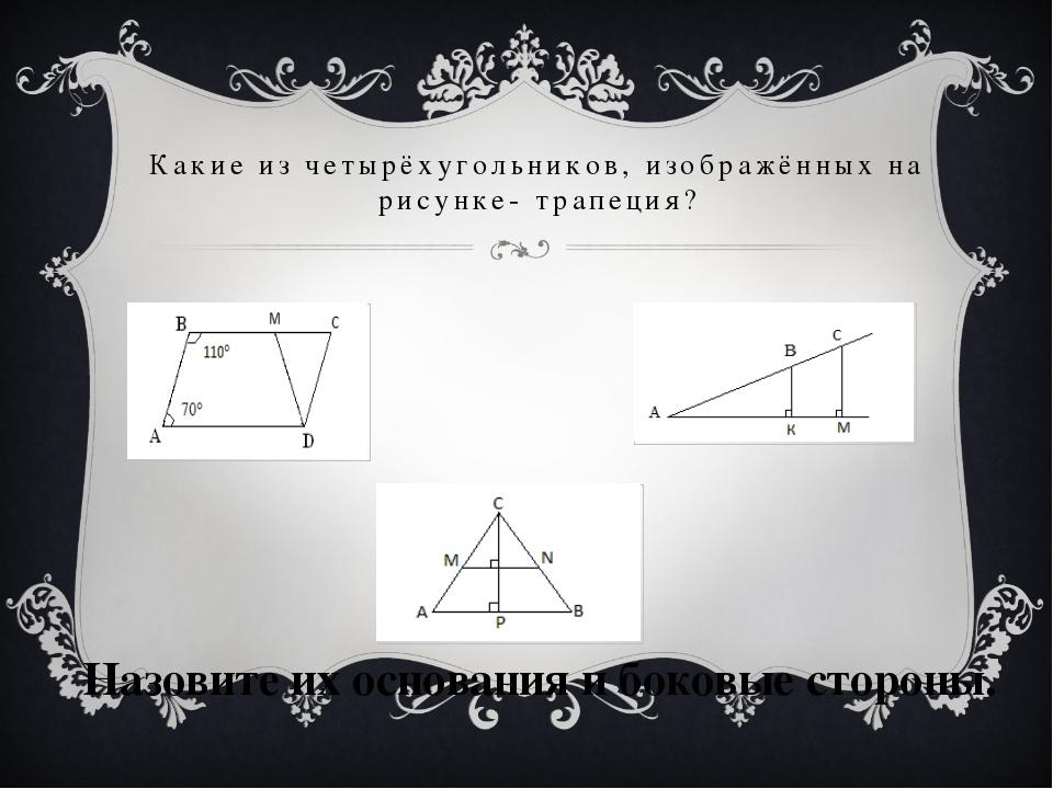 Какие из четырёхугольников, изображённых на рисунке- трапеция? Назовите их ос...