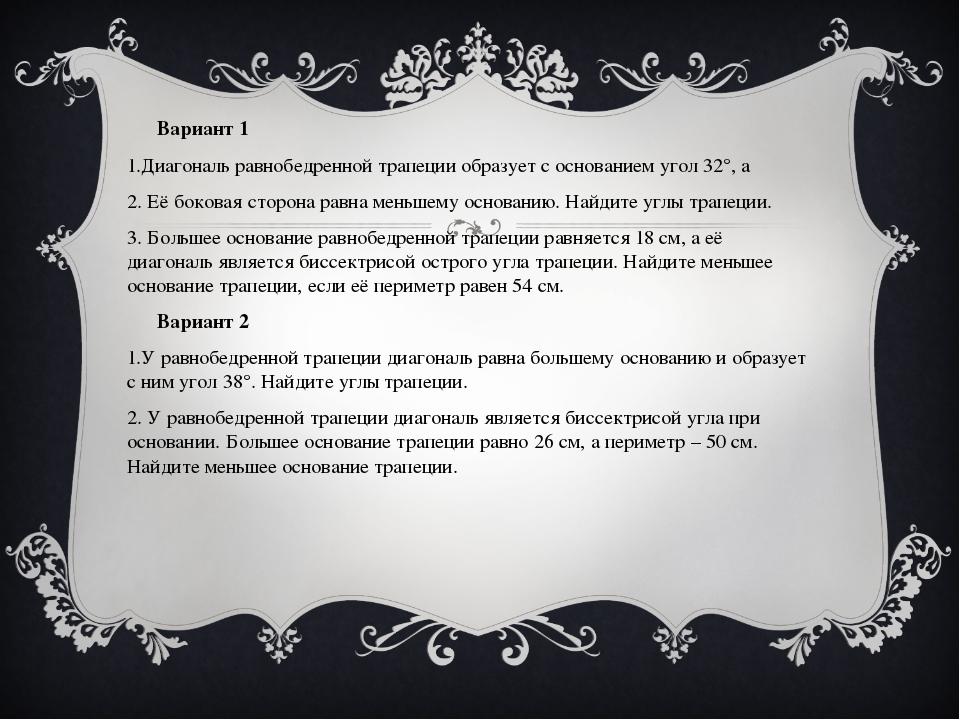 Вариант 1 1.Диагональ равнобедренной трапеции образует с основанием угол 3...