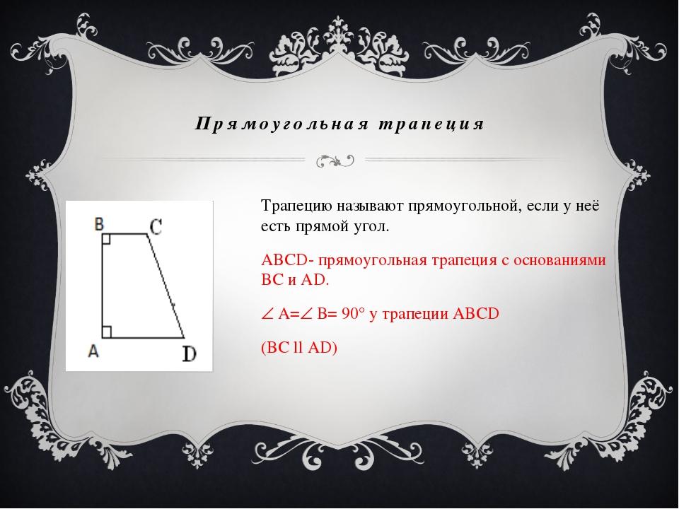 Прямоугольная трапеция Трапецию называют прямоугольной, если у неё есть прямо...
