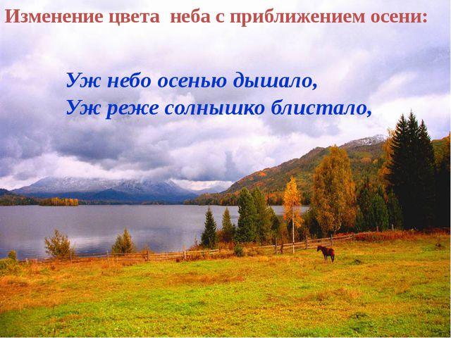 картинки уж небо осенью дышало
