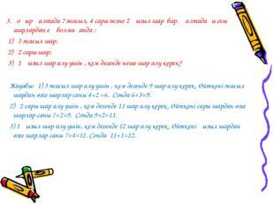3.Қоңыр қалтада 7 жасыл, 4 сары және 2 қызыл шар бар. Қалтадағы осы шарларда