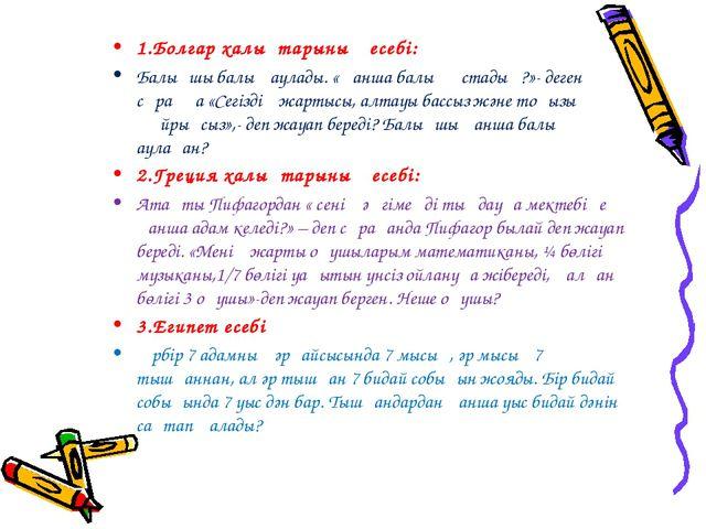 1.Болгар халықтарының есебі: Балықшы балық аулады. «Қанша балық ұстадың?»- де...