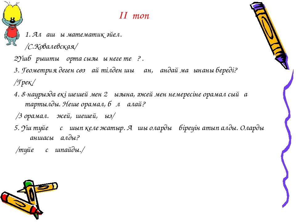 ІІ топ 1. Алғашқы математик әйел. /С.Ковалевская/ 2Үшбұрыштың орта сызығы нег...