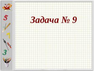 Задача № 9