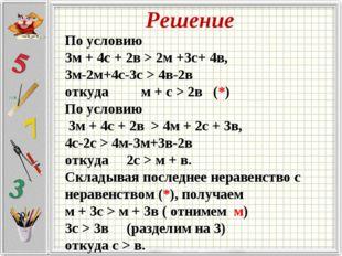 Решение По условию 3м + 4с + 2в > 2м +3с+ 4в, 3м-2м+4с-3с > 4в-2в откуда м +