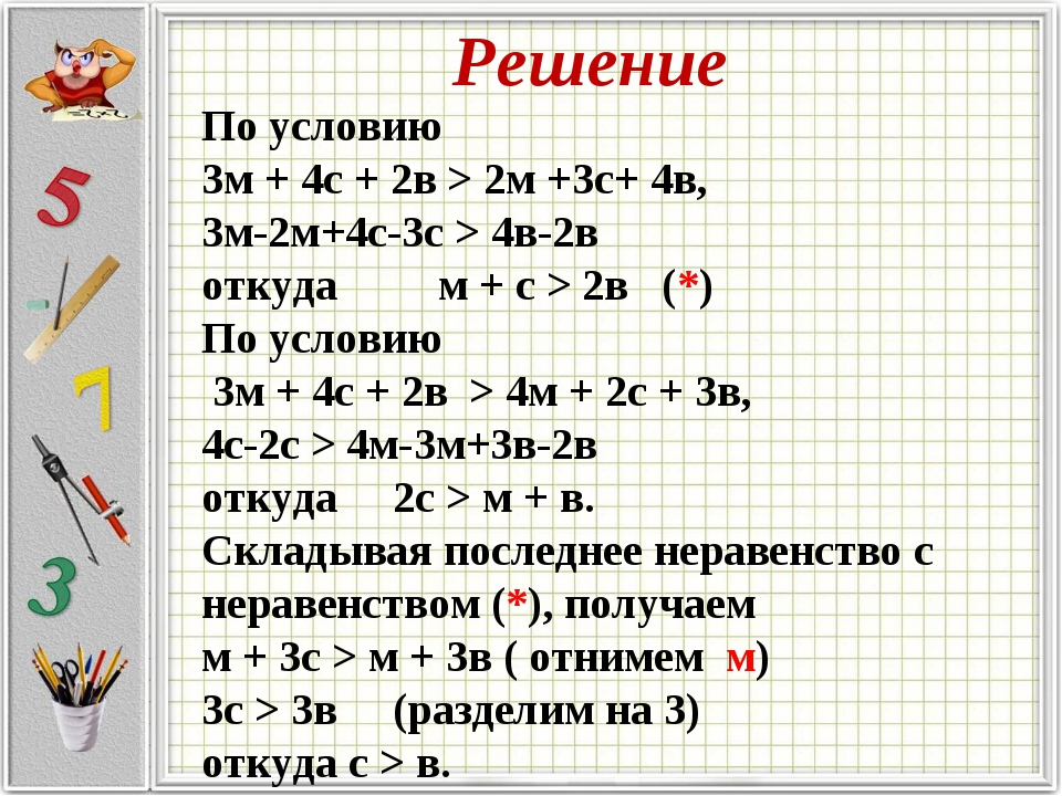 Решение По условию 3м + 4с + 2в > 2м +3с+ 4в, 3м-2м+4с-3с > 4в-2в откуда м +...