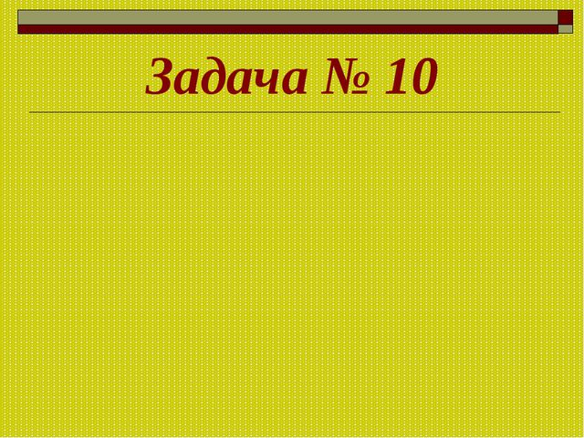 Задача № 10