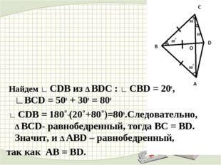 Найдем ∟ CDB из ∆ BDC : ∟ СВD = 20о, ∟ВСD = 50о + 30о = 80о ∟ СDВ = 180˚_(20