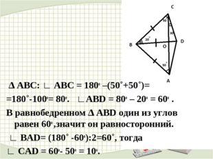 ∆ ABC: ∟ ABC = 180o –(50˚+50˚)= =180˚-100o= 80o. ∟ABD = 80o – 20o = 60o . В