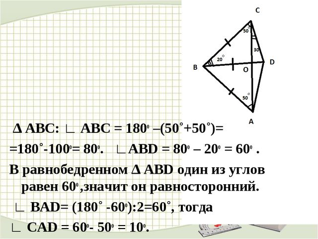 ∆ ABC: ∟ ABC = 180o –(50˚+50˚)= =180˚-100o= 80o. ∟ABD = 80o – 20o = 60o . В...