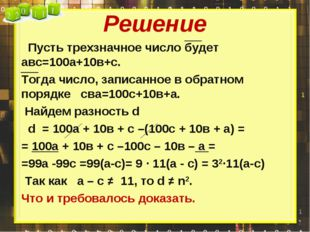 Решение Пусть трехзначное число будет авс=100а+10в+с. Тогда число, записанное