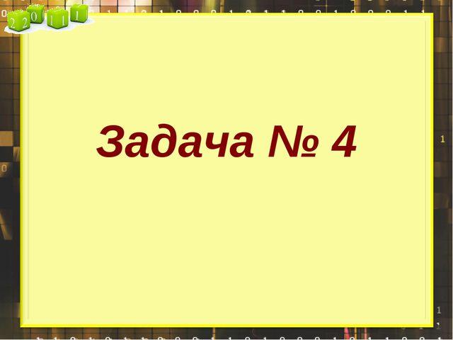 Задача № 4