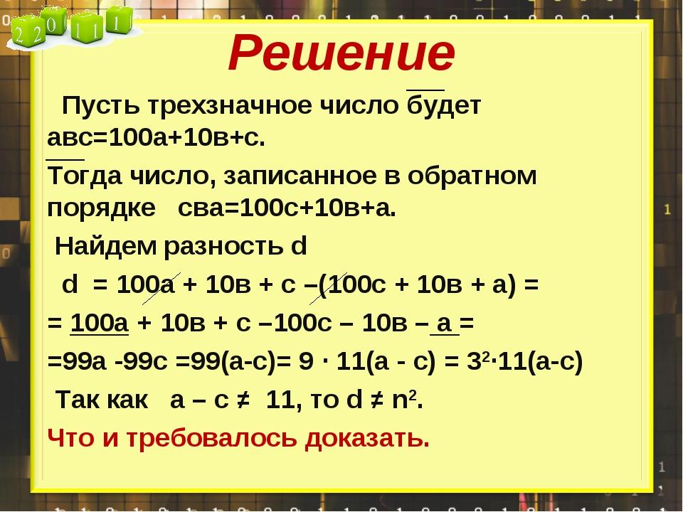 Решение Пусть трехзначное число будет авс=100а+10в+с. Тогда число, записанное...