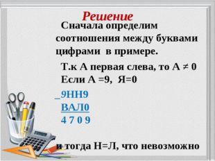 Решение Сначала определим соотношения между буквами цифрами в примере. Т.к А