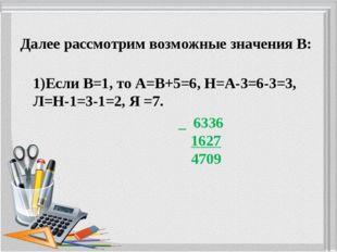 Далее рассмотрим возможные значения В: 1)Если В=1, то А=В+5=6, Н=А-3=6-3=3,