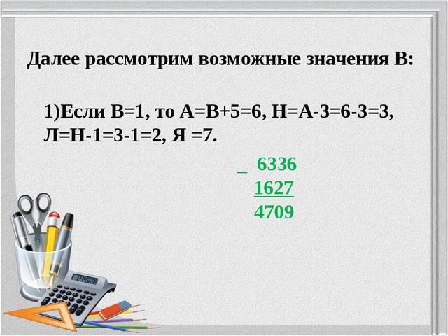 Далее рассмотрим возможные значения В: 1)Если В=1, то А=В+5=6, Н=А-3=6-3=3,...