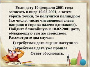 Если дату 10 февраля 2001 года записать в виде 10.02.2001, а затем убрать то