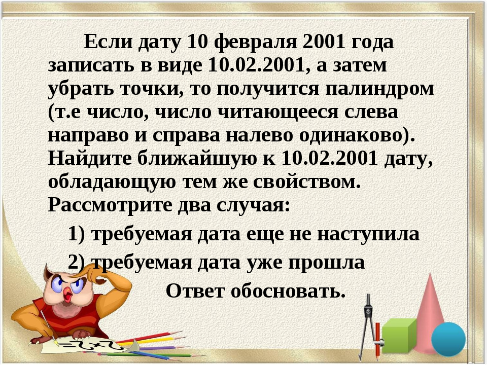 Если дату 10 февраля 2001 года записать в виде 10.02.2001, а затем убрать то...