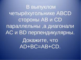 В выпуклом четырёхугольнике ABCD стороны АВ и СD параллельны ,а диагонали АС
