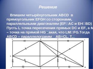 Решение Впишем четырёхугольник ABCD в прямоугольник EFGH со сторонами, парал