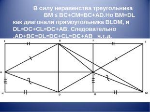 В силу неравенства треугольника BM ≤ BC+CM=BC+AD.Но BM=DL как диагонали прям