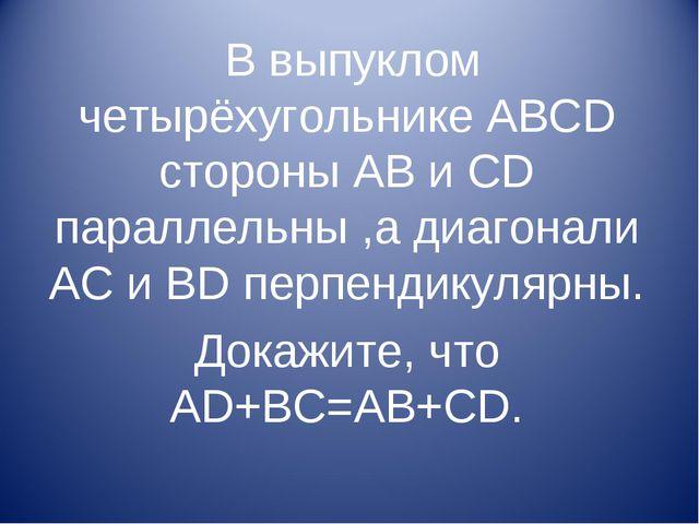 В выпуклом четырёхугольнике ABCD стороны АВ и СD параллельны ,а диагонали АС...