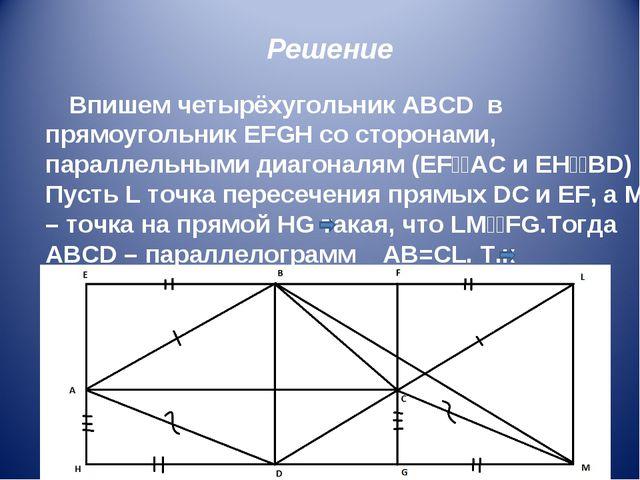 Решение Впишем четырёхугольник ABCD в прямоугольник EFGH со сторонами, парал...