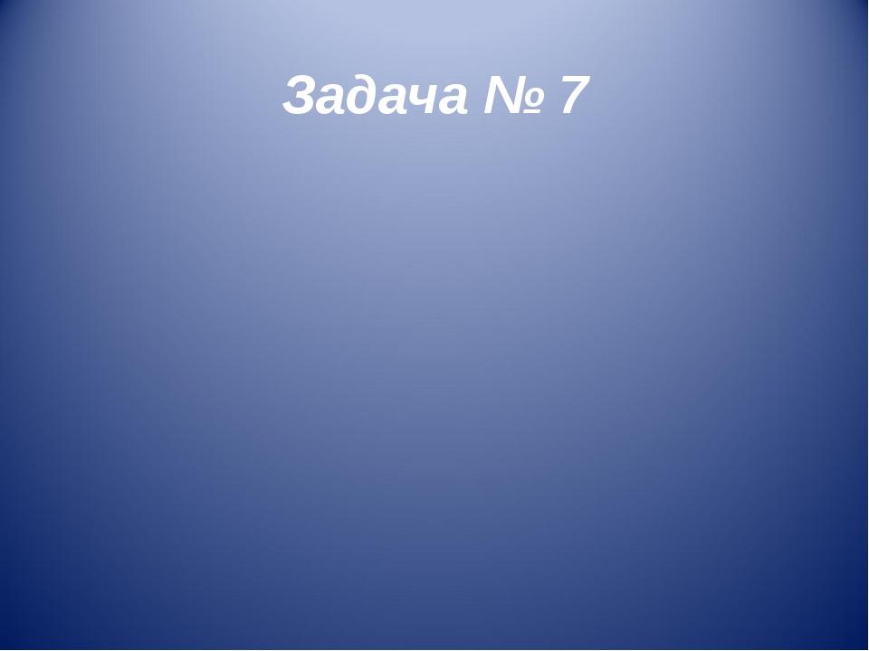 Задача № 7