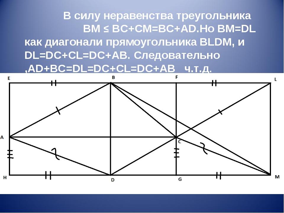 В силу неравенства треугольника BM ≤ BC+CM=BC+AD.Но BM=DL как диагонали прям...