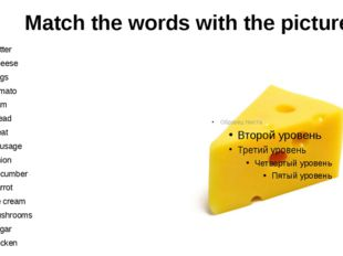 Match the words with the pictures Butter Cheese Eggs Tomato Ham Bread Meat S