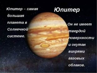 Юпитер Юпитер – самая большая планета в Солнечной системе. Он не имеет твердо