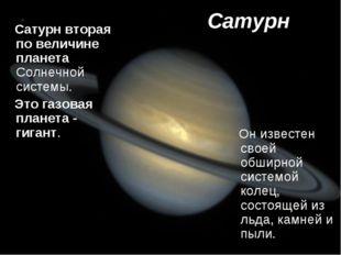 Сатурн Сатурн вторая по величине планета Солнечной системы. Это газовая плане