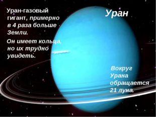 Уран Уран-газовый гигант, примерно в 4 раза больше Земли. Он имеет кольца, но