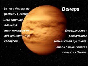 Венера Венера близка по размеру к Земле. Это горячая планета, температура ее