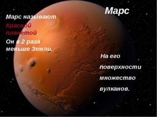 Марс Марс называют Красной планетой. Он в 2 раза меньше Земли. На его поверхн