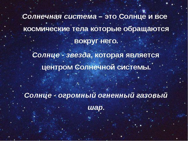 Солнечная система – это Солнце и все космические тела которые обращаются вок...
