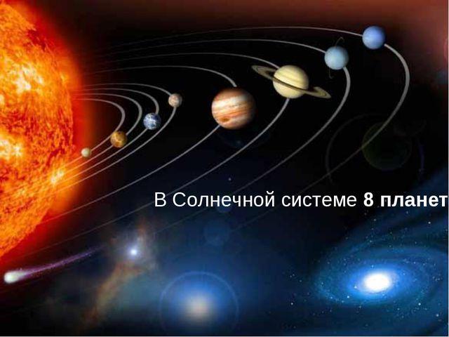 В Солнечной системе 8 планет