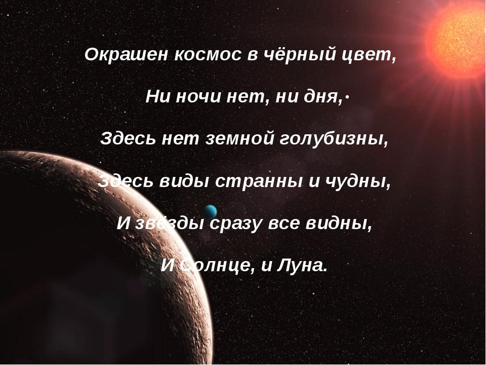 Окрашен космос в чёрный цвет, Ни ночи нет, ни дня, Здесь нет земной голубизн...