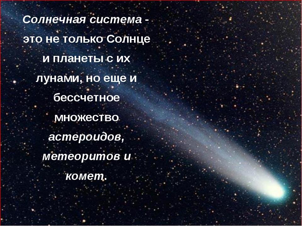 Солнечная система - это не только Солнце и планеты с их лунами, но еще и бес...