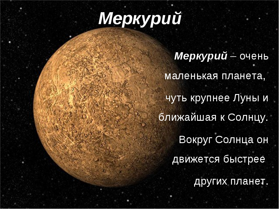 Меркурий Меркурий – очень маленькая планета, чуть крупнее Луны и ближайшая к...