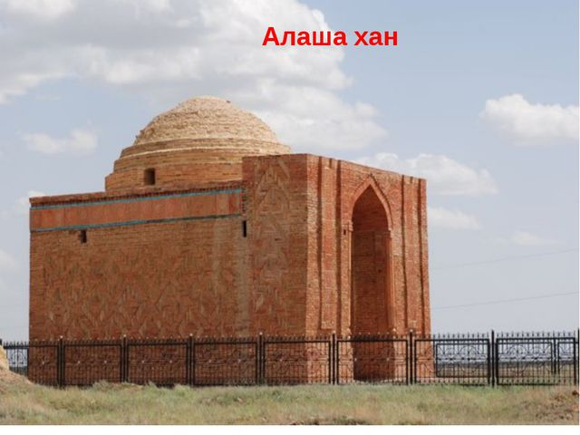 Алаша хан