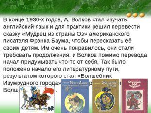 В конце 1930-х годов, А. Волков стал изучать английский язык и для практики р